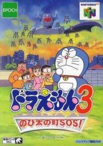 Doraemon 3: Nobi Dai no Machi SOS! per Nintendo 64