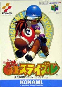 Jikkyou GI Stable per Nintendo 64