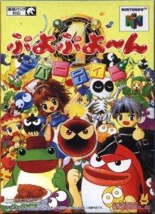 Puyo Puyo Party per Nintendo 64