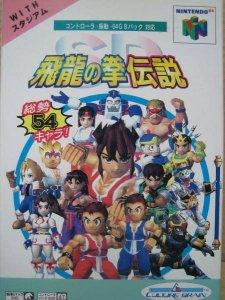 SD Hiryu no Ken Densetsu per Nintendo 64