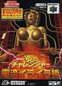 Uchhannanchan no Honou no Challenge: Denryuu IraIra Bou per Nintendo 64