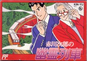 Akagawa Jirou no Yuurei Ressha per Nintendo Entertainment System