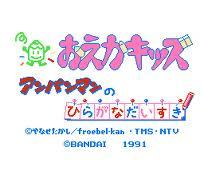 Anpanman no Hiragana Daisuki per Nintendo Entertainment System