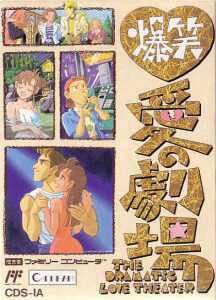 Bakushou! Ai no Gekijou per Nintendo Entertainment System
