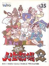 Bakushou!! Jinsei Gekijou 2 per Nintendo Entertainment System
