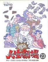Bakushou!! Jinsei Gekijou per Nintendo Entertainment System