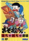 Osomatsu-kun: Hachamecha Gekijou per Sega Mega Drive