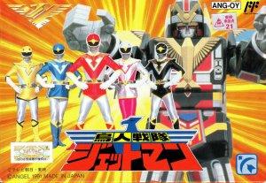 Choujin Sentai Jetman per Nintendo Entertainment System