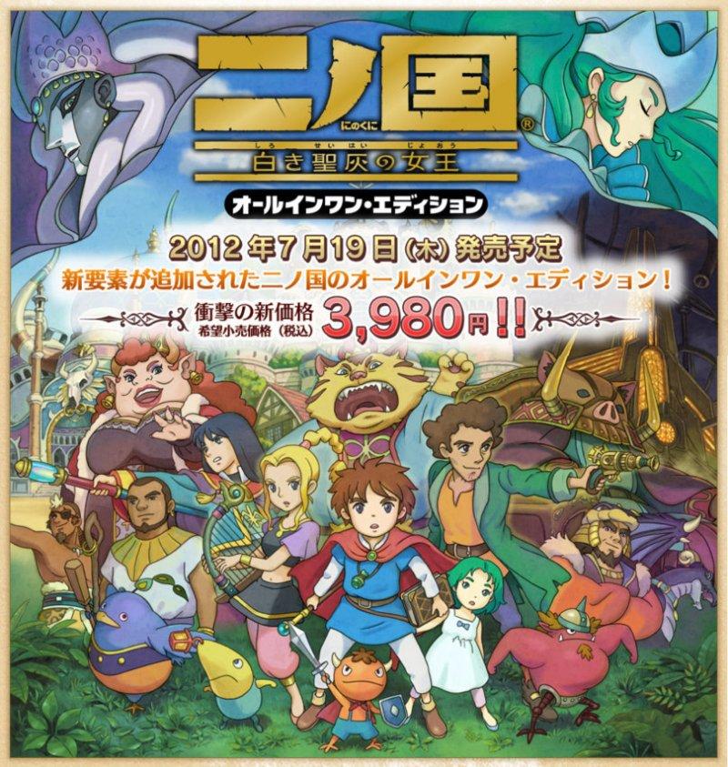 Level-5 annuncia un'edizione speciale per Ni no Kuni