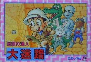 Dai Meiro: Meikyu no Tatsujin per Nintendo Entertainment System