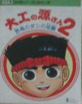 Daiku no Gen-San 2 per Nintendo Entertainment System