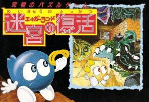 Eggerland: Meikyuu no Fukkatsu per Nintendo Entertainment System