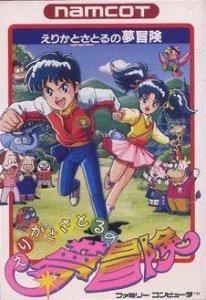 Erika to Satoru no Yume Bouken per Nintendo Entertainment System