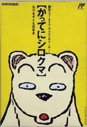 Famicom Doubutsu Seitai Zukan! Katte ni Shirokuma: Mori o Sukue no Maki! per Nintendo Entertainment System