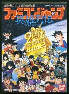 Famicom Jump Eiyuu Retsuden per Nintendo Entertainment System