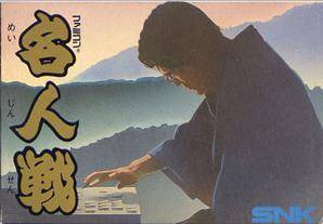 Famicom Meijinsen per Nintendo Entertainment System