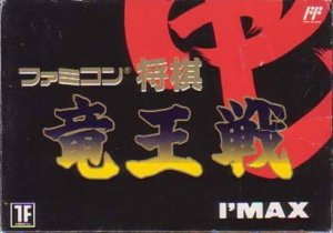 Famicom Shogi: Ryuu-Ou-Sen per Nintendo Entertainment System