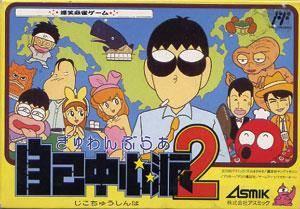 Gambler Jiko Chuushinha 2 per Nintendo Entertainment System