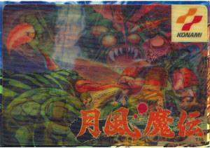 Getsufuu Maden per Nintendo Entertainment System