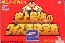 Gimme a Break: Shijou Saikyou no Quiz Ou Ketteisen 2 per Nintendo Entertainment System