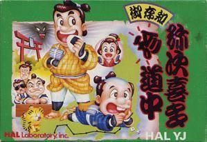 Gozonji: Yaji Kita Chin Douchuu per Nintendo Entertainment System
