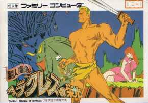 Hercules no Eikou per Nintendo Entertainment System