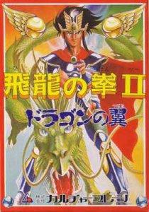 Hiryu no Ken II: Dragon no Tsubasa per Nintendo Entertainment System