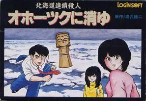 Hokkaidou Rensa Satsujin: Ohotsuku ni Kiyu per Nintendo Entertainment System
