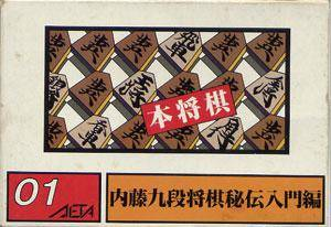 Honshogi: Naitou Kudan Shogi Hiden per Nintendo Entertainment System