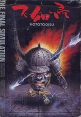 Hototogisu per Nintendo Entertainment System
