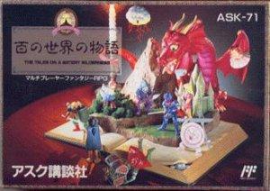 Hyaku no Sekai no Monogatari: The Tales on a Watery Wilderness per Nintendo Entertainment System