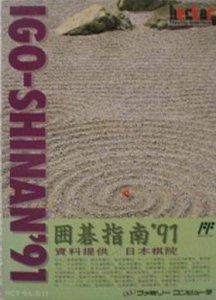 Igo Shinan '91 per Nintendo Entertainment System