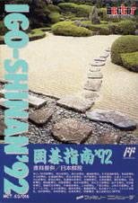 Igo Shinan '92 per Nintendo Entertainment System