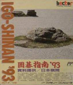 Igo Shinan '93 per Nintendo Entertainment System