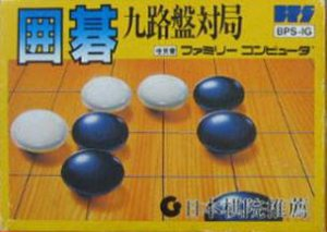 Igo: Kyuu Roban Taikyoku per Nintendo Entertainment System