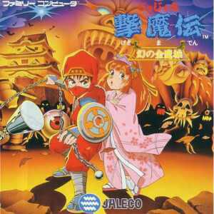Jajamaru Gekimaden: Maboroshi no Kinmajou per Nintendo Entertainment System