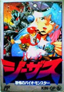JESUS: Kyoufu no Bio Monster per Nintendo Entertainment System