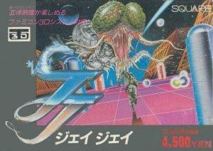 JJ - Tobidase Daisakusen Part II per Nintendo Entertainment System