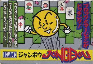 Jongbou per Nintendo Entertainment System