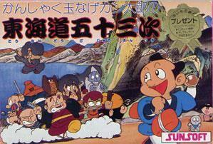Kanshakudama Nage Kantarou no Toukaidou Gojuusan Tsugi per Nintendo Entertainment System