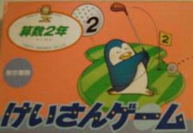 Keisan Game: Sansuu 2 Toshi per Nintendo Entertainment System
