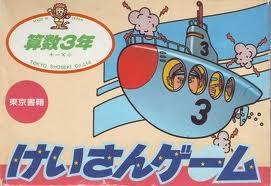 Keisan Game: Sansuu 3 Toshi per Nintendo Entertainment System