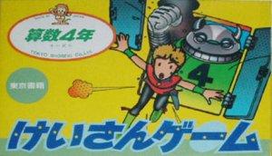 Keisan Game: Sansuu 4 Toshi per Nintendo Entertainment System