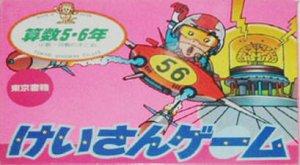 Keisan Game: Sansuu 5+6 Toshi per Nintendo Entertainment System