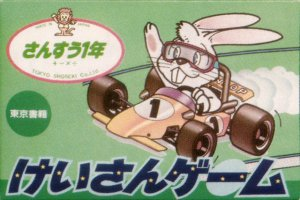Keisan Game: Sansuu 1 Toshi per Nintendo Entertainment System