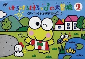 Kero Kero Keroppi no Daibouken 2: Donuts Ike ha Oosawagi! per Nintendo Entertainment System