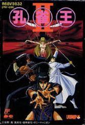 Kujaku Ou II per Nintendo Entertainment System