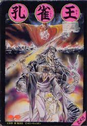 Kujaku Ou per Nintendo Entertainment System