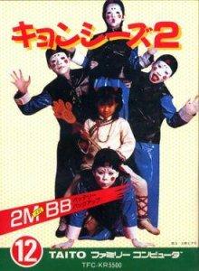 Kyonshis 2 per Nintendo Entertainment System