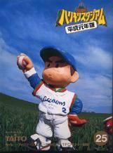 Kyuukyoku Harikiri Stadium Heisei Gannenhan per Nintendo Entertainment System